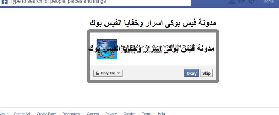 طريقة معرفة من قام بزيارة البروفايل على الفيس بوك