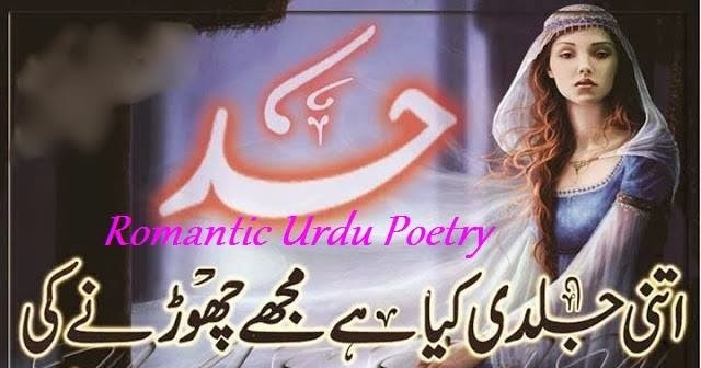 Nice Ghazals in Urdu Beautiful Poetry SMS in Urdu Language - MY ...