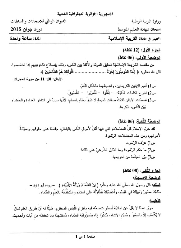 موضوع التربية الاسلامية شهادة التعليم المتوسط 2015