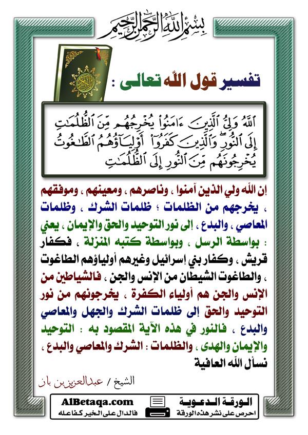 تفسير آيات منتقاة القرآن الكريم tafseer0026.jpg