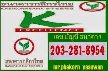 เลขบัญชี ธนาคาร กสิกรไทย