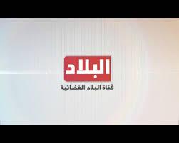 تردد قناة البلاد tv الجزائرية على النايل سات fréquence el bilad tv