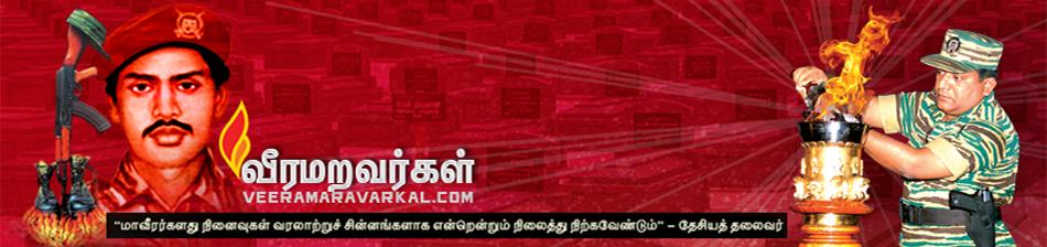 veeramaravarkal | Maaveerarkal | வீரவணக்கம் | Maaveerar Illam | Legacy of Tamileelam | vanni