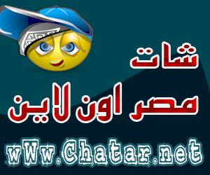 شات مصري 12
