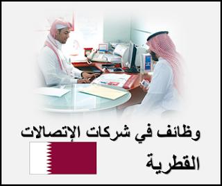 وظائف بشركات الاتصالات في قطر