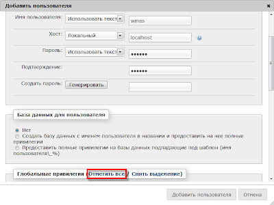 данные добавляемого в phpMyAdmin пользователя MySQL