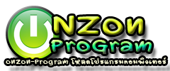 Onzon-Program - โหลดโปรแกรม | โหลด Software | โหลดโปรแกรมคอมพิวเตอร์ | โหลด IDM 2013