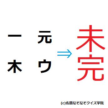Q114 「一」+「木」+「ウ」+「元」=?
