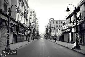 """أقدم شارع فى العالم مستخدم الى يومنا هذا: شارع فؤاد (بداية """"طريق الحرية"""" حاليا)"""