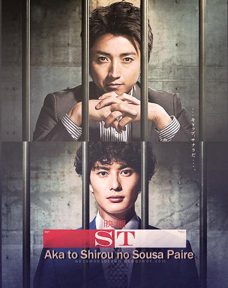 رد: [الدراما اليابانية] ST Aka to Shiro no Sousa File || *فرقة المهام العلمية,أنيدرا