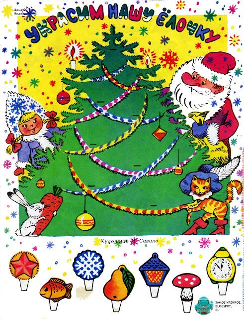 Советские самоделки список сайт каталог Новый год новогодние