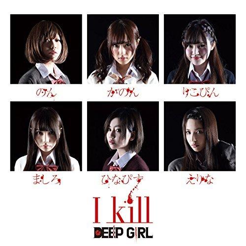 [Single] DEEP GIRL – I kill (2016.02.17/MP3/RAR)