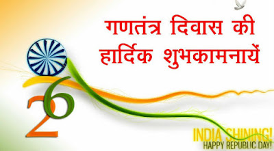 Republic-Day-Messages-Sms-Quotes-for-Facebook-Whatsapp-Status-1