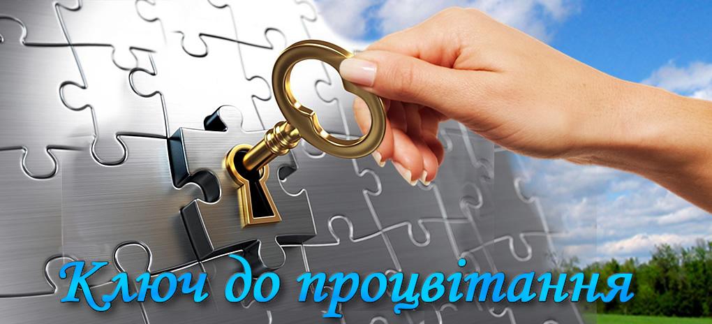 """Рівненська обласна громадська організація """"Ключ до процвітання"""""""