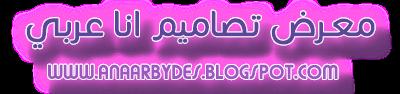 ~ معرض تصاميم انا عربي ~
