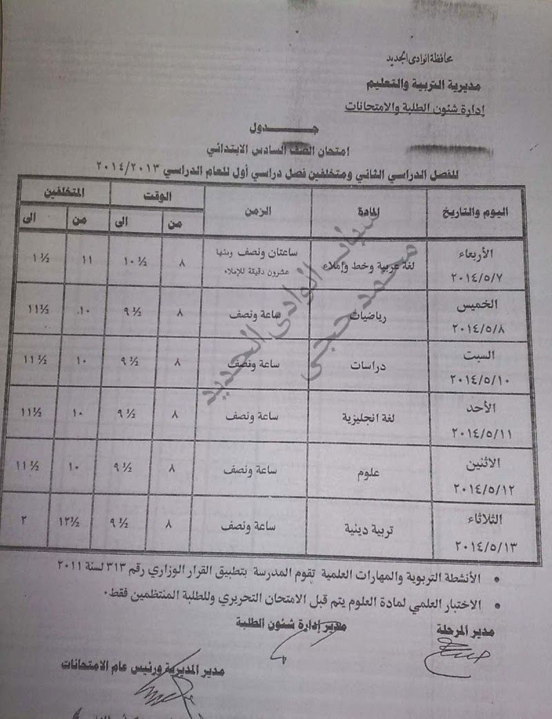 جدوال امتحانات الترم الثانى 2014 محافظة الوادى الجديد جميع المراحل الدراسية 6_oooo12.jpg