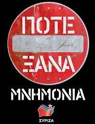 Αφίσα ΣΥΡΙΖΑ 2