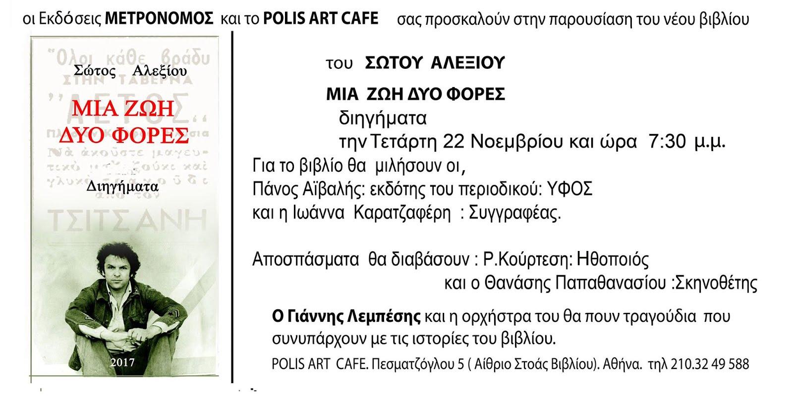 Η παρουσίαση του Βιβλίου θα γίνει στο ΠΟΛΙΣ ΑΡΤ ΚΑΦΕ  Στοά Βιβλίου Αθήνα