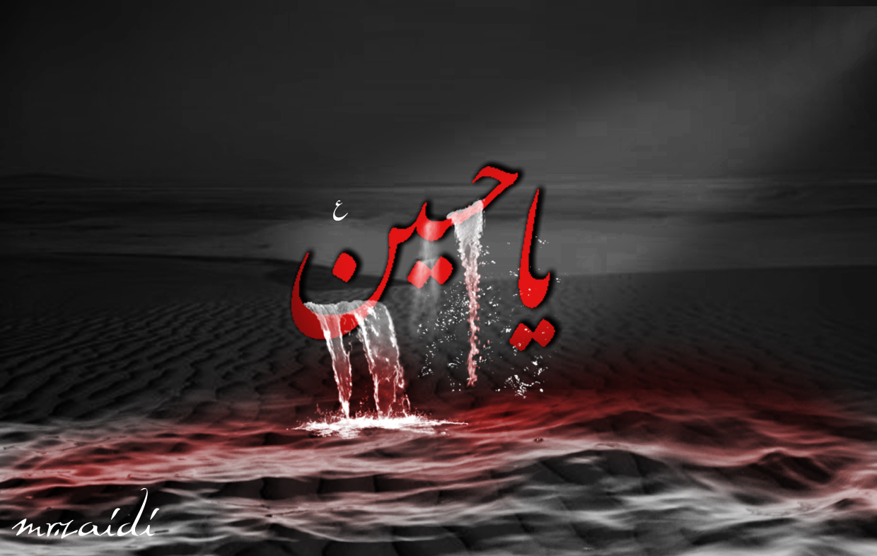 hazrat imam hussain Hazrat imam hussain (as), karbala iraq 122,662 likes 801 talking about this hazrat imam hussain (as) was born on 3th shaban 4th hijra according to.