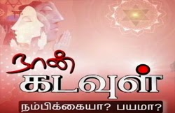 Naan Kadavul 16-04-2015 Extensive Research about Belief in God in TN