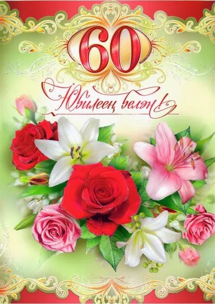 Поздравление по татарский на юбилей 60 лет 72