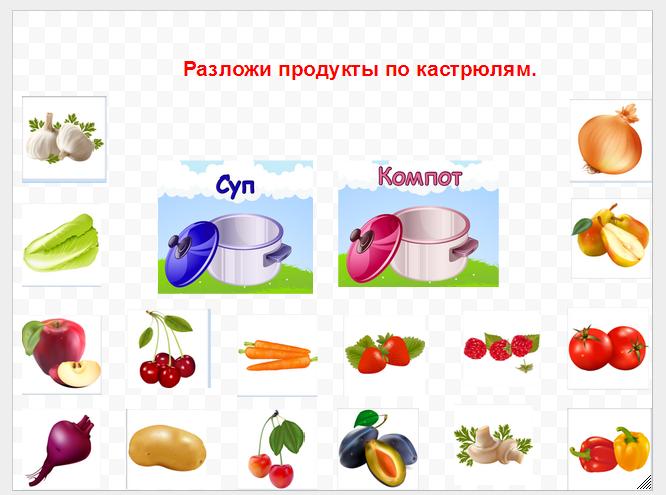 Дидактическая Игра По Теме Продукты Питания Бесплатно