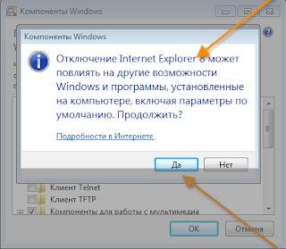 удалить Internet Explorer
