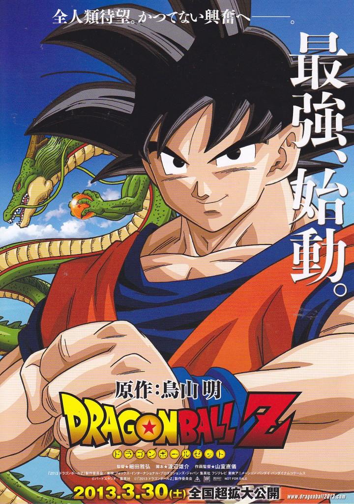 Dragon Ball Z: Movie poster 2013 (2)