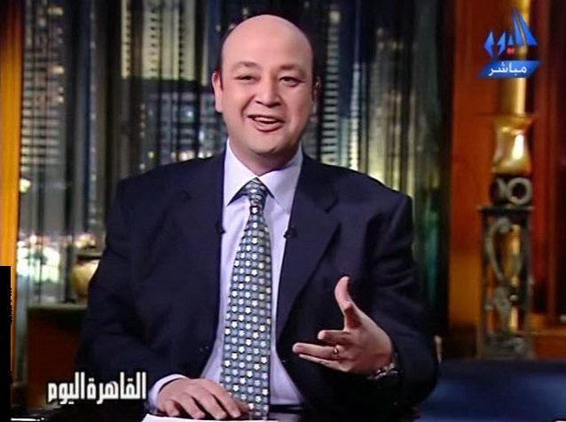 مشاهدة القاهره اليوم عمرو اديب حلقة السبت 22-2-2014 اون لاين يوتيوب مباشرة كامله