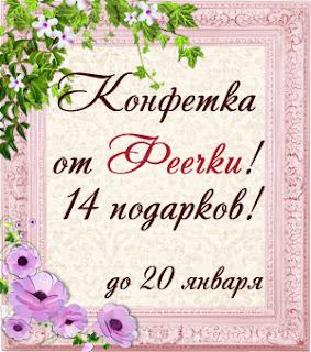 Конфетки от Феечки)))