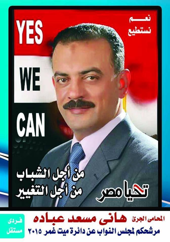 حوار صحفي مع مرشح مجلس الشعب الأستاذ هاني عباده عن دائرة ميت غمر 2015