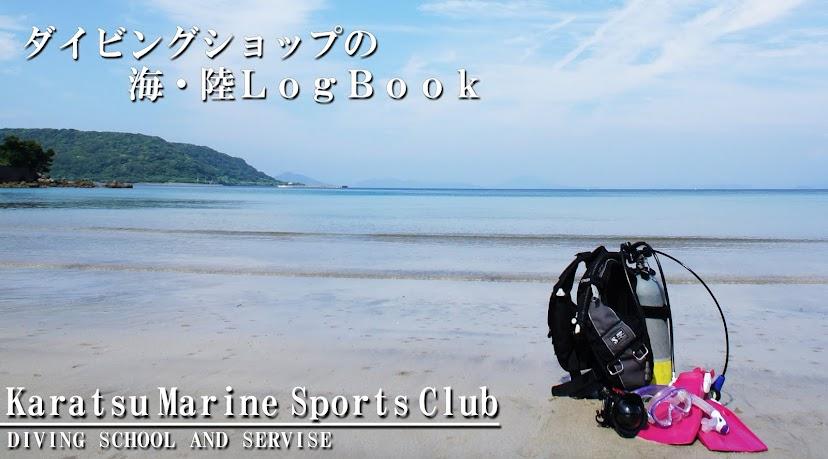 ダイビングショップの海・陸LogBook
