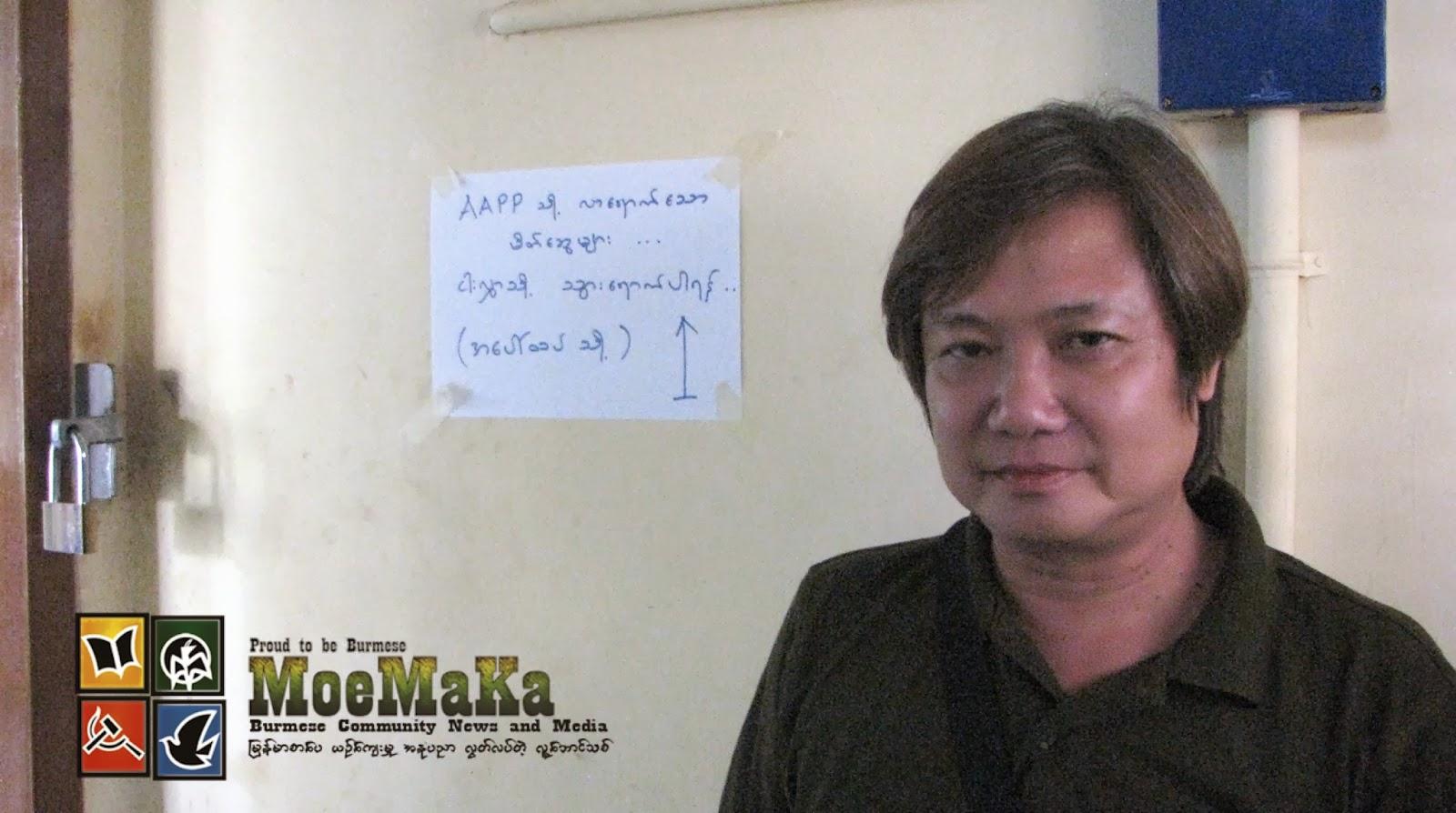 (လမ္းခုုလတ္ – ၂၀၁၃) ကိုုတိတ္ႏိုုင္( AAPP –Burma) နဲ႔ စကားလက္ဆုုံ
