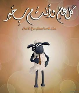 اجمل رسائل عيد الأضحى المبارك واحلى مسجات وبطاقات معايده 1435/2014