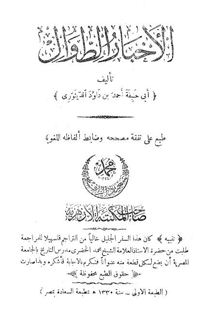Cover+Akhbar+alTewal.jpg