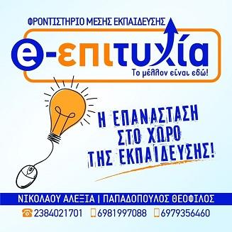 e-επιτυχία