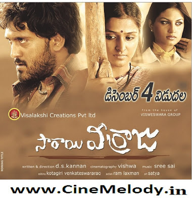 Sarai Veerraju Telugu Mp3 Songs Free  Download  2009