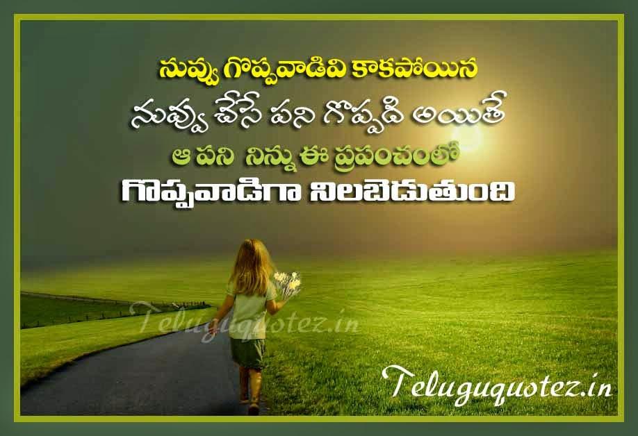 inspirational telugu saying quotes