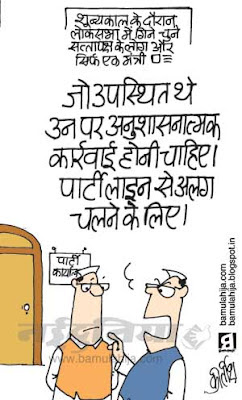 congress cartoon, parliament, indian political cartoon