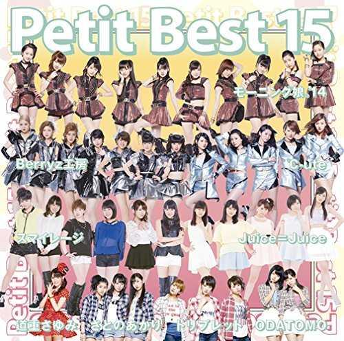 [MUSIC] オムニバス – プッチベスト15/V.A. – Petit Best 15 (2014.12.10/MP3/RAR)
