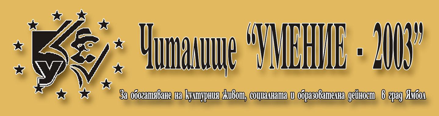 """Читалище """"Умение-2003"""""""