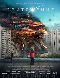 Prityazhenie (Attraction) (2017)