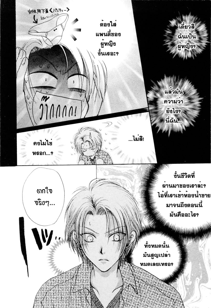 อ่านการ์ตูน Kakumei no Hi 1 ภาพที่ 23