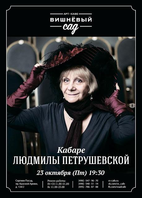 Людмила Петрушевская Сергиев Посад