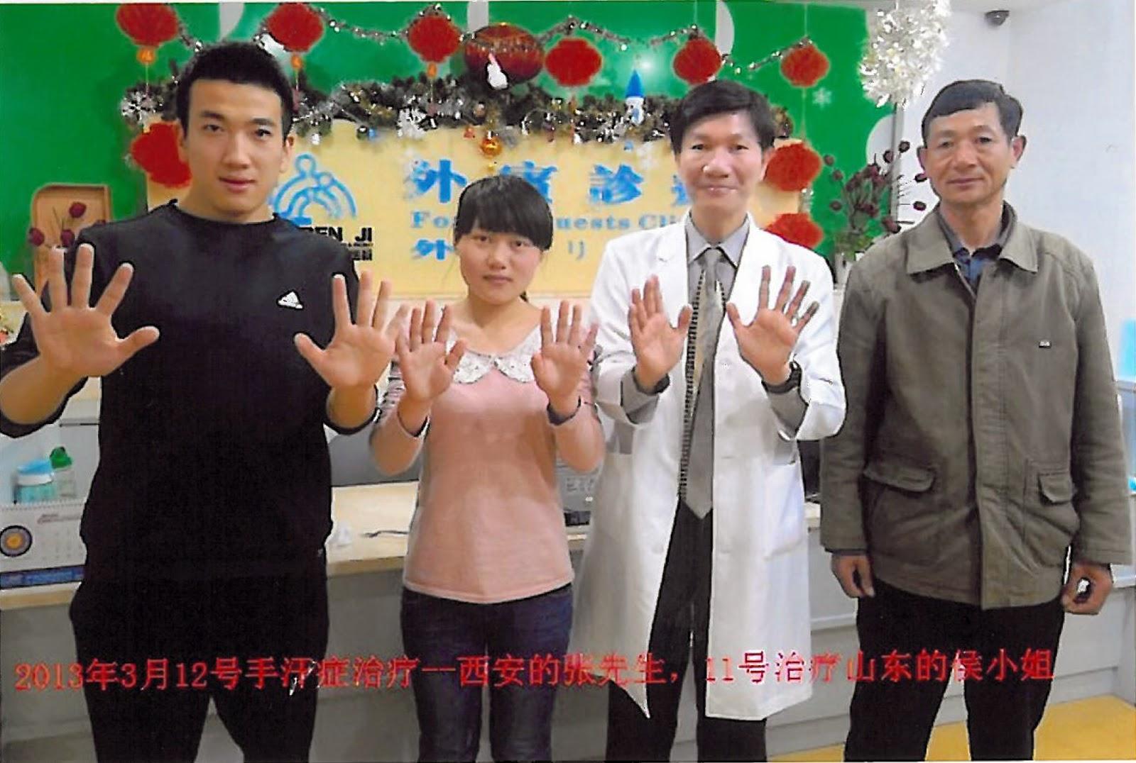 手汗治療專家莊金順醫師與汗友們