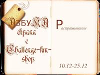 http://challenge-km-shop.blogspot.ru/2013/12/2512.html