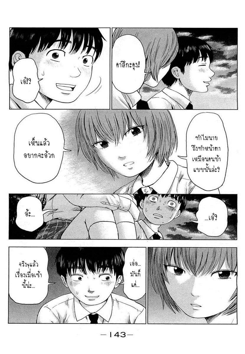 อ่านการ์ตูน Aku no Hana 05 ภาพที่ 3