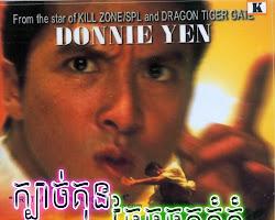 [ Movies ] Kbach Kun Chke Jor Jok Kom Kom - Khmer Movies, chinese movies, Short Movies
