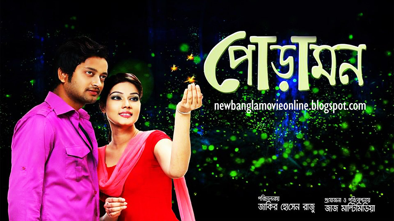 new bangla moviee 2014click hear............................ Pora+Mon+Full+BLOG