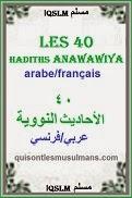Les 40 hadiths Annawawiya